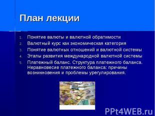 План лекции Понятие валюты и валютной обратимости Валютный курс как экономическа