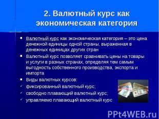 2. Валютный курс как экономическая категория Валютный курс как экономическая кат
