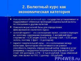 2. Валютный курс как экономическая категория Фиксированный валютный курс: госуда