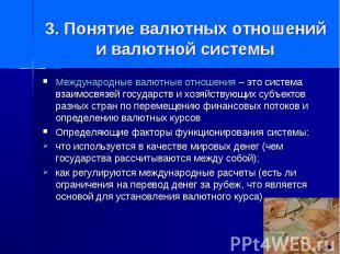 3. Понятие валютных отношений и валютной системы Международные валютные отношени