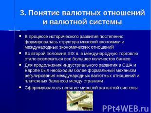 3. Понятие валютных отношений и валютной системы В процессе исторического развит
