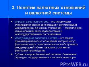 3. Понятие валютных отношений и валютной системы Мировая валютная система – это