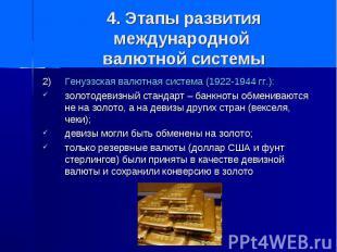 4. Этапы развития международной валютной системы 2) Генуэзская валютная система