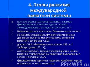 4. Этапы развития международной валютной системы Бреттон-Вудская валютная систем