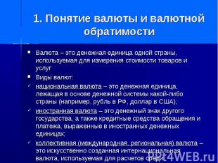 1. Понятие валюты и валютной обратимости Валюта – это денежная единица одной стр