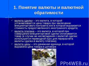 1. Понятие валюты и валютной обратимости валюта сделки – это валюта, в которой у