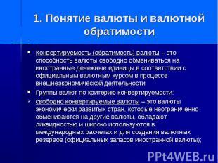 1. Понятие валюты и валютной обратимости Конвертируемость (обратимость) валюты –