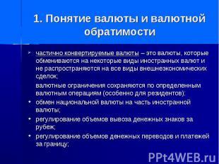 1. Понятие валюты и валютной обратимости частично конвертируемые валюты – это ва