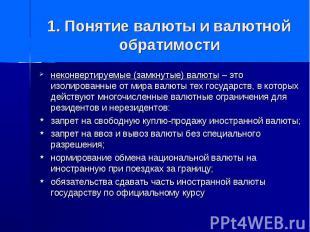1. Понятие валюты и валютной обратимости неконвертируемые (замкнутые) валюты – э