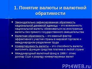 1. Понятие валюты и валютной обратимости Законодательно зафиксированная обратимо