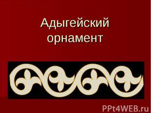 Адыгейский орнамент