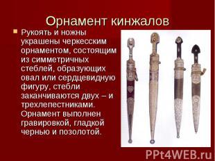 Орнамент кинжалов Рукоять и ножны украшены черкесским орнаментом, состоящим из с