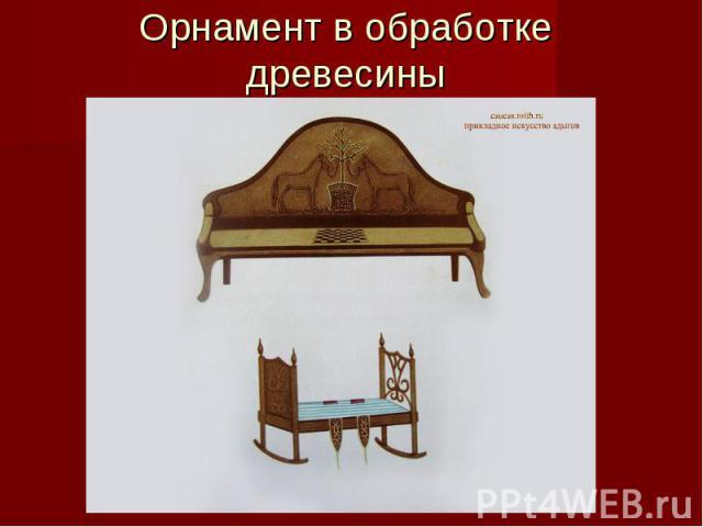 Орнамент в обработке древесины