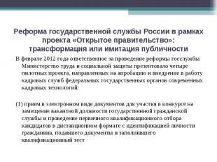 Реформа государственной службы России в рамках проекта «Открытое правительство»: