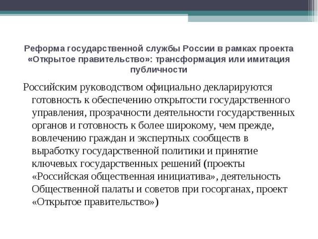 Реформа государственной службы России в рамках проекта «Открытое правительство»: трансформация или имитация публичности Российским руководством официально декларируются готовность к обеспечению открытости государственного управления, прозрачности де…