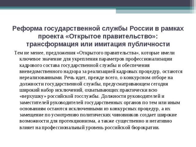 Реформа государственной службы России в рамках проекта «Открытое правительство»: трансформация или имитация публичности Тем не менее, предложения «Открытого правительства», которые имели ключевое значение для укрепления параметров профессионализации…