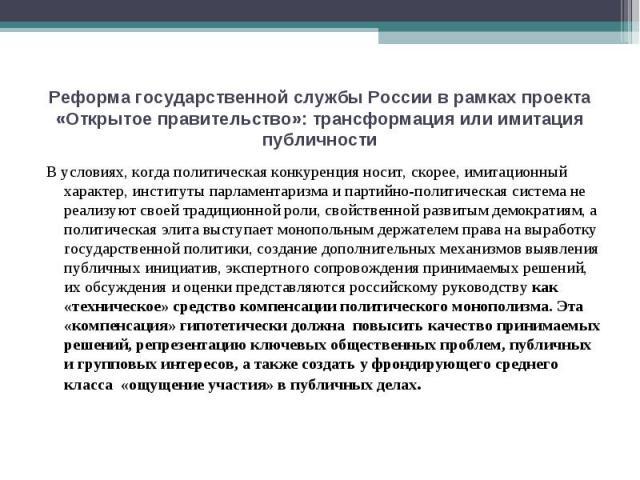 Реформа государственной службы России в рамках проекта «Открытое правительство»: трансформация или имитация публичности В условиях, когда политическая конкуренция носит, скорее, имитационный характер, институты парламентаризма и партийно-политическа…