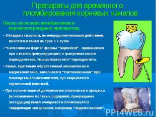 Препараты для временного пломбирования корневых каналов Пасты на основе антибиот