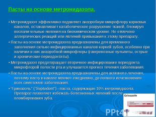 Пасты на основе метронидазола. • Метронидазол эффективно подавляет анаэробную ми