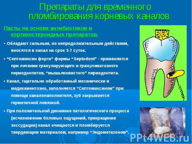 """Препараты для временного пломбирования корневых каналов Пасты на основе антибиотиков и кортикостероидных препаратов. • Обладают сильным, но непродолжительным действием, вносятся в канал на срок 3-7 суток. • """"Септомиксин форте"""" фирмы """"Septodont"""" - пр…"""