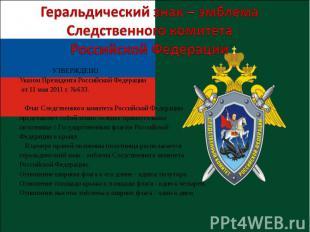 УТВЕРЖДЕНО Указом Президента Российской Федерации от 11 мая 2011 г. №633. Флаг С