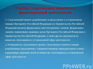 1. Следственный комитет разрабатывает и представляет в установленном порядке Пре