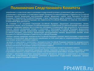 разрабатывает и осуществляет меры по реализации государственной политики в устан