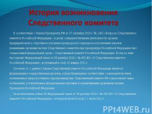 В соответствии с Указом Президента РФ от 27 сентября 2010 г. № 1182 «Вопросы Сле