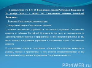 В соответствии с ч. 1 ст. 12 Федерального закона Российской Федерации от 28 дека
