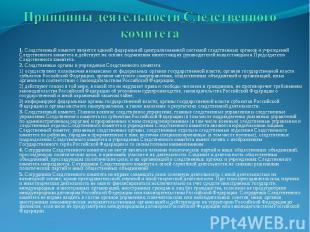 1. Следственный комитет является единой федеральной централизованной системой сл