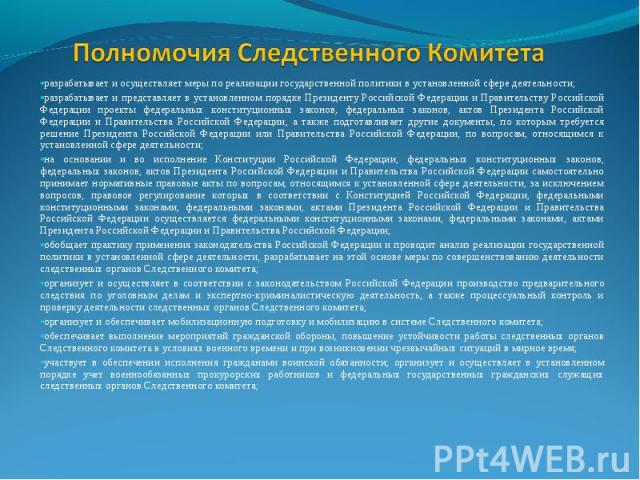разрабатывает и осуществляет меры по реализации государственной политики в установленной сфере деятельности; разрабатывает и представляет в установленном порядке Президенту Российской Федерации и Правительству Российской Федерации проекты федеральны…