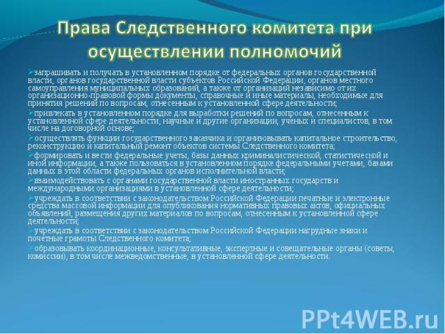 запрашивать и получать в установленном порядке от федеральных органов государственной власти, органов государственной власти субъектов Российской Федерации, органов местного самоуправления муниципальных образований, а также от организаций независимо…