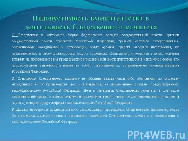 1. Воздействие в какой-либо форме федеральных органов государственной власти, органов государственной власти субъектов Российской Федерации, органов местного самоуправления, общественных объединений и организаций, иных органов, средств массовой инфо…