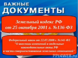 Земельный кодекс РФ от 25 октября 2001 г. №136-ФЗ Федеральный закон от 22.07.200