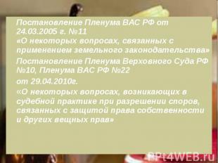 Постановление Пленума ВАС РФ от 24.03.2005 г. №11 «О некоторых вопросах, связанн