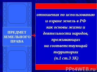 волевые общественные отношения, имеющие объектом землю (Ерофеев Б.В. и др.) ПРЕД