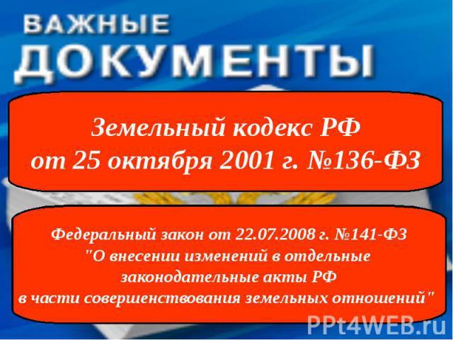 Земельный кодекс РФ от 25 октября 2001 г. №136-ФЗ Федеральный закон от 22.07.2008 г. №141-ФЗ \