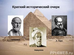 Краткий исторический очерк Гиппократ Авиценна А. Паре