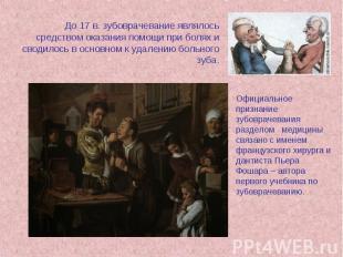 До 17 в. зубоврачевание являлось средством оказания помощи при болях и сводилось