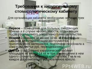 Требования к хирургическому стоматологическому кабинету Для организации кабинета