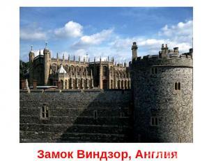 Замок Виндзор, Англия