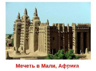 Мечеть в Мали, Африка
