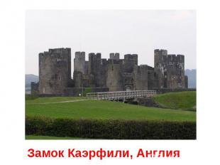 Замок Каэрфили, Англия