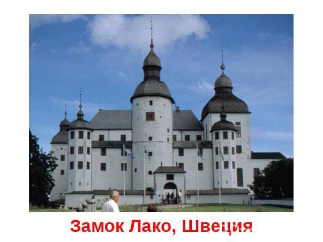 Замок Лако, Швеция