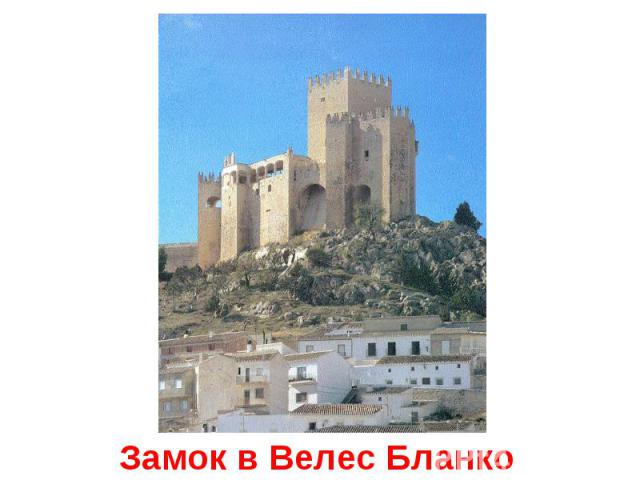 Замок в Велес Бланко