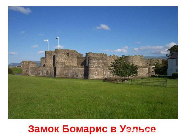 Замок Бомарис в Уэльсе
