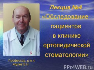 Лекция №4 «Обследование пациентов в клинике ортопедической стоматологии» Професс