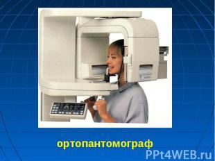 ортопантомограф