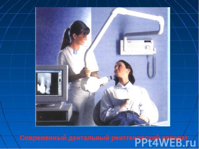 Современный дентальный рентгеновский аппарат