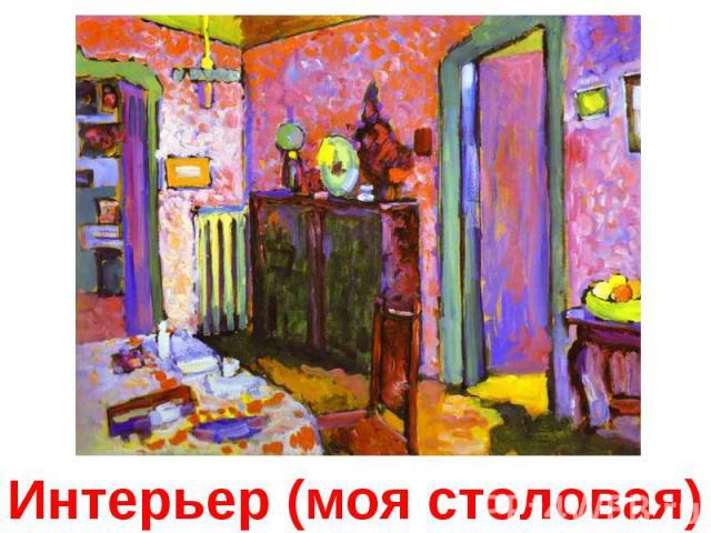 Интерьер (моя столовая)